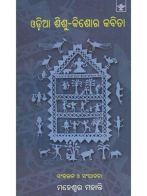 Oriya Shishu Kishore Kavita (Oriya)