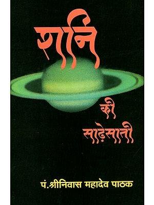 शनि की साढ़ेसाती - Saturn's Seven and a Half