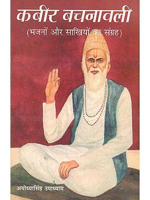 कबीर बचनावली (भजनों और सखियों का संग्रह) - Kabir Vachanavali (Collection of Hymns and Sakhis)
