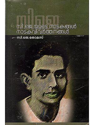 C.J. Yute Natakangal (Malayalam)
