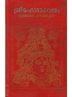 Sree Maha Bhagavatham :  An Old and Rare Book (Malayalam)