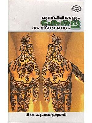 Muslimingalum Kerala Samskaravum (Malayalam)