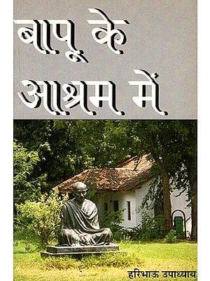 बापू  के आश्रम में - In the Ashram of Mahatma Gandhi