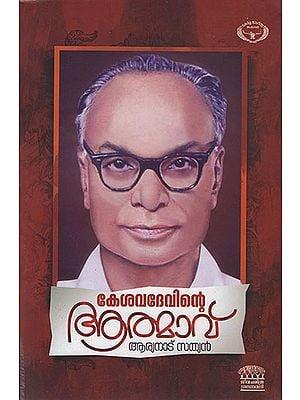 Kesavadevinte Athmavu (Malayalam)