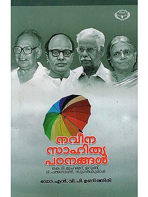 Naveena Sahithya Padanangal (Malayalam)