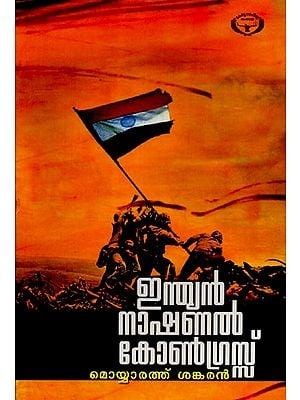 Indian National Congress (Malayalam)