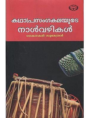 Kathaprasangakalayude Nalvazhikal (Malayalam)