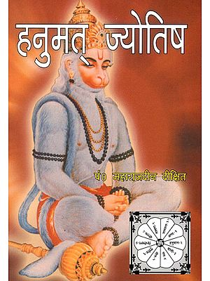 हनुमत् ज्योतिष - Hanumat Jyotish