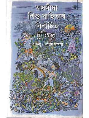 Asomiya Sishu Sahityar Nirbachita Chutigalpa (An Anthology of Selected Assamese Short Storie For Children)
