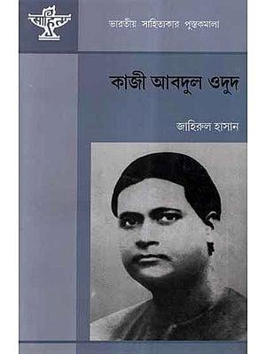 Kazi Abdul Wadud (A Monograph in Bengali)