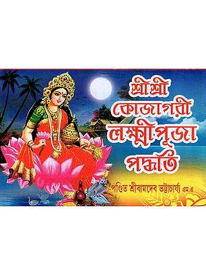 Sri Sri Kojagari Lakshmi Puja Paddhati (Bengali)