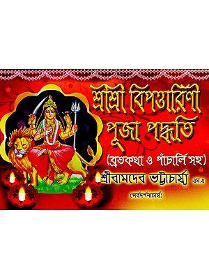 Shri Shri Bipadtarini Puja Paddhati (Bengali)