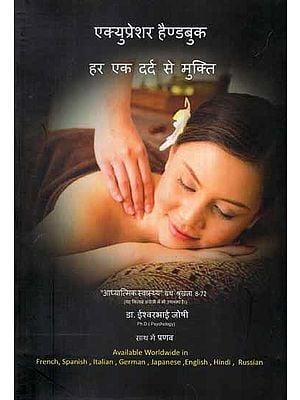 एकयुप्रेशर हैण्डबुक हर एक दर्द से मुक्ति- Acupressure Hand Book Relieves Every Pain