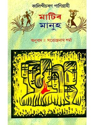 Matir Manuh (Assamese)