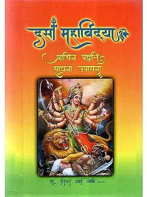दस महाविद्या प्राचीन पद्धति साधना उपासना- Ten Mahavidyas- Sadhna Mathods (Ancient Methods)
