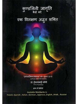 कुण्डलिनी जागृति कैसे करे एक विलक्षण अद्भुत शक्ति- Kundalini Awakening How a Singular Amazing Power