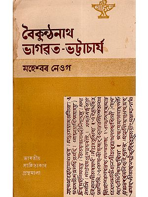 Vaikunthanath Bhagavat-Bhattacharya (An Old and Rare Book in Assamese)