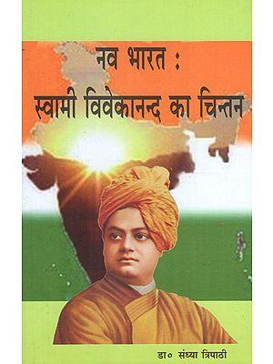 नव भारत: स्वामी विवेकानन्द का चिन्तन - New India- Contemplation of Swami Vivekananda