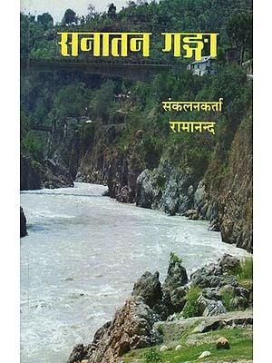 सनातन गङ्गा - Sanatan Ganga