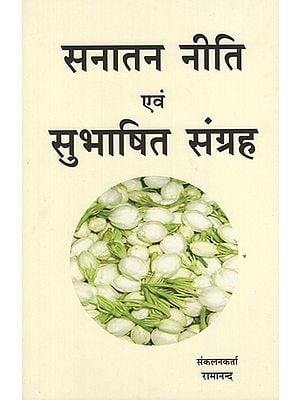 सनातन नीति एवं सुभाषित संग्रह - Eternal Policy and Well Defined Collection