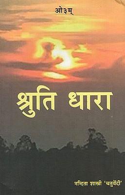 श्रुति धारा - Shruti Dhara