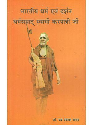 भारतीय धर्म एवं दर्शन धर्मसम्राट् स्वामी करपात्री जी - Indian Religion and Philosophy- Dharmasamrat Swami Karpatri Ji