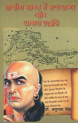 प्राचीन भारत में राजशास्त्र और शासन पद्धति - Theology and Governance in Ancient India