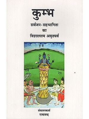 कुम्भ - सर्वजन सहभागिता का विशालतम अमृतपर्व - Kumbh- The Greatest Festival of Public Participation