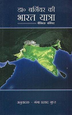 डा० बर्नियर की भारत यात्रा - Dr. Bernier's Visit to India