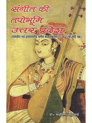 संगीत की तपोभूमि उत्तर प्रदेश- शास्त्रीय एवं उपशास्त्रीय संगीत का आकलन १८ से २०वीं सदी तक - Tapobhumi of Music Uttar Pradesh - Assessment of Classical and Priestly Music from 18th to 20th Century
