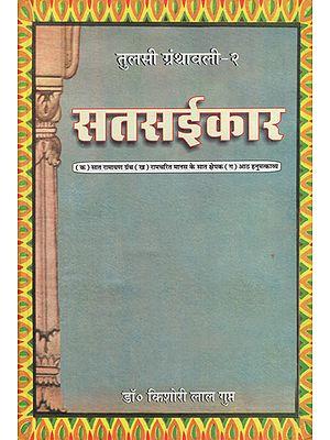 सतसईकार - Satsaikar (Tulsi Granthavali-2)