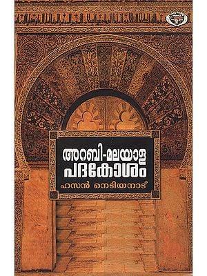 Arabi Malayala Padakosam : Arabic Malayalam Dictionary