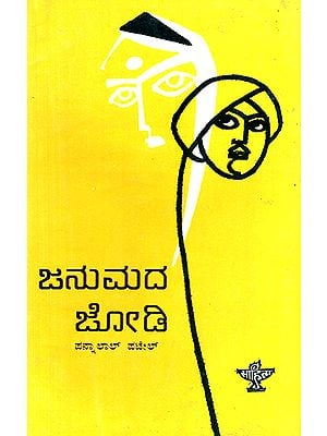 Janumada Jodi- Pannalal Patel's Gujarathi Novel 'Maleela Jiva' in Kannada (An Old and Rare Book)