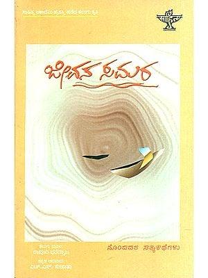 Jeevana Samara- Bharadwaja's Award Winning Telugu Life-Sketches (Kannada)