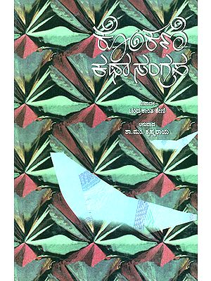 Konkani Katha Sangraha- An Anthology of Konkani Short Stories (Kannada)