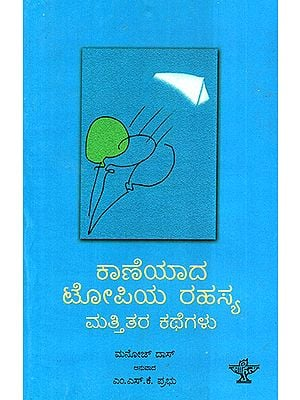 Kaneyada Topiya Rahasya Mattitara Kathegalu- Manoja Das's Award Winning Short Story Collection (Kannada)