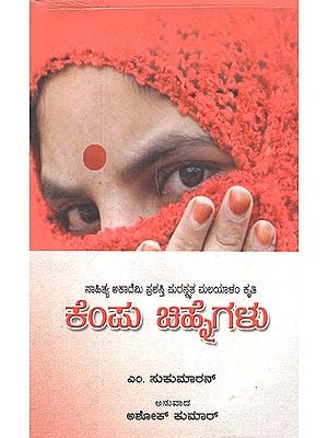 Kempu Chihnegalu- M. Sukumaran's Award Winning Short Stories 'Chuvanna Chinnangal' (Kannada)