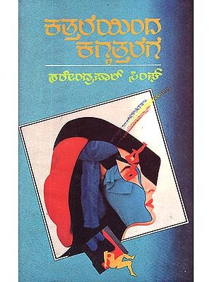 Katthaleyinda Kaggatthalege- Narenderpal Singh's Award Winning Punjabi Novel 'Ba Mulahiza Hoshiyar' in Kannada (An Old and Rare Book)