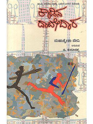 Kadina Davedara- Mahasveta Devi's Award Winning Bengali Novel 'Aranyer Adhikar' (Kannada)
