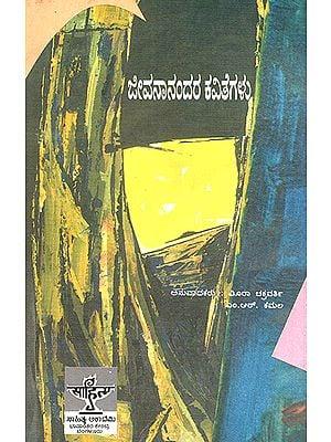 Jivananandara Kavitegalu- Jivanananda Das's Poems (Kannada)