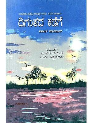 Digantada Kadege- Khaleel Mamoon's Award Winning Urdu Poetry 'Aafaaq Ki Taraf' (Kannada)