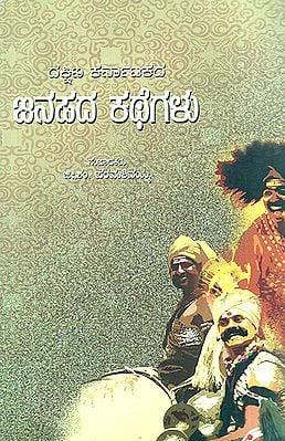 Dakshina Karnatakada Janapada Kathegalu- Folk Tales of South Karnataka (Kannada)