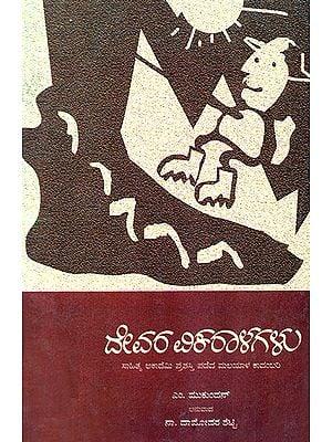 Devara Vikaralagalu- M. Mukundan's Award Winning Malayalam Novel 'Daivathinte Vikruthikal' (Kannada)