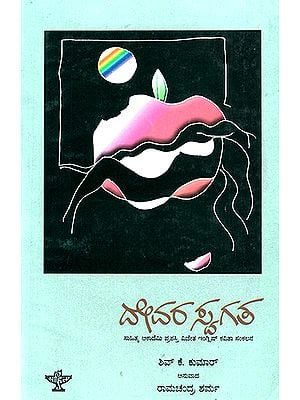 Devara Swagatha- Shiv K. Kumar's Award Winning Collection of Poems (Kannada)