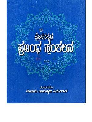Hosagannada Prabandha Sankalana- Anthology of Modern Kannada Essays (Kannada)