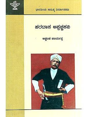 Haradasa Appachakavi- A Monograph on Kannada Writer (Kannada)
