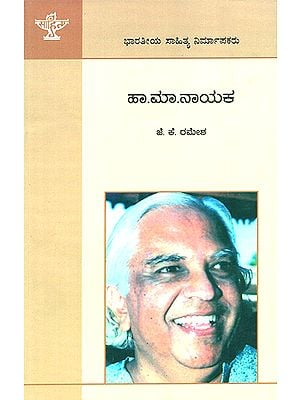 Haa. Maa. Nayaka- A Monograph (Kannada)
