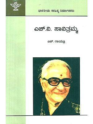 H.V. Savitramma- A Monograph in Kannada