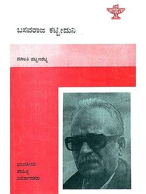 Basavaraja Kattimani- A Monograph in Kannada