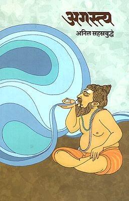अगस्त्य - Agastya (Marathi)